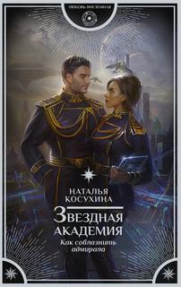 Косухина Наталья - Звездная Академия 03. Как соблазнить адмирала