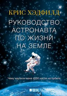 Хэдфилд Кристофер - Руководство астронавта по жизни на Земле. Чему научили  ...