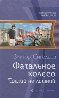 Сиголаев Виктор - Фатальное колесо 03. Третий не лишний