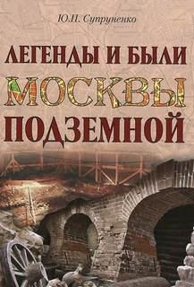 Супруненко Юрий - Легенды и были Москвы подземной
