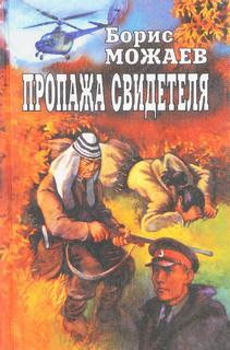 Можаев Борис - Пропажа свидетеля