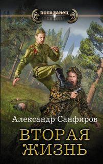 Санфиров Александр - Вторая жизнь