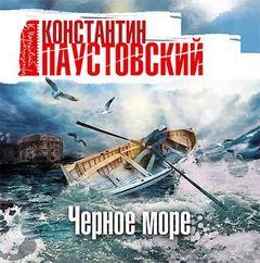 Паустовский Константин - Черное море