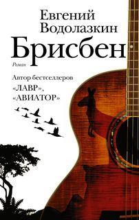 Водолазкин Евгений - Брисбен