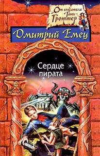 Емец Дмитрий - Космический пират Крокс 02. Сердце пирата