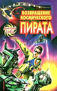 Емец Дмитрий - Космический пират Крокс 03. Возвращение космического пирата