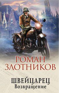 Злотников Роман - Швейцарец 02. Возвращение