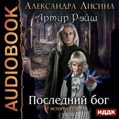 Лисина Александра - Артур Рэйш 07.2. Последний бог