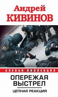 Кивинов Андрей - Опережая выстрел 02. Цепная реакция