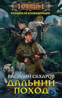 Сахаров Василий - Кубанская Конфедерация 04. Дальний поход