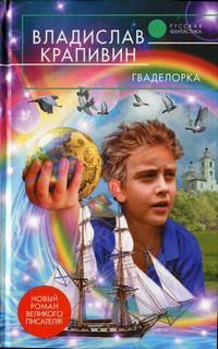 Крапивин Владислав – Стальной волосок 02. Гваделорка