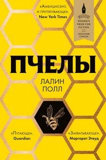 Полл Лалин – Пчелы