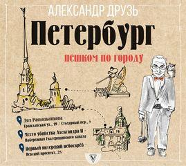 Друзь Александр – Петербург. Пешком по городу