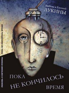 Лукины Евгений и Любовь - Пока не кончилось время