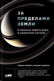 Уолфорт Чарльз, Хендрикс Аманда - За пределами Земли: В поисках нового дома в Солнечной системе
