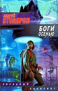Столяров Андрей - Боги осенью