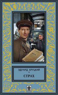 Хруцкий Эдуард - Сборник