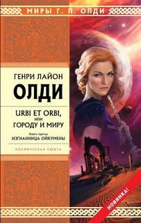 Олди Генри Лайон - Ойкумена 06. Изгнанница Ойкумены