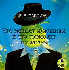 Саяпин Евгений - Что мешает мужчинам и что тормозит их жизнь