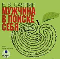 Саяпин Евгений - Мужчина в поиске себя