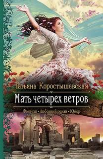Коростышевская Татьяна - Владычица ветра 03. Мать четырех ветров
