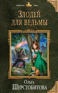 Шерстобитова Ольга – Злодей для ведьмы 01. Злодей для ведьмы