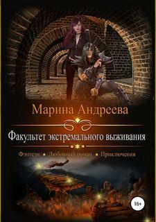 Андреева Марина – Факультет экстремального выживания