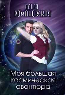 Романовская Ольга – Моя большая космическая авантюра
