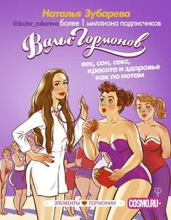 Зубарева Наталья - Вальс гормонов: вес, сон, секс, красота и здоровье как по нотам