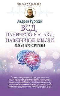 Русских Андрей - ВСД, панические атаки, навязчивые мысли: полный курс избавления