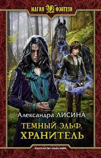 Лисина Александра - Времена. Темный эльф 01. Хранитель
