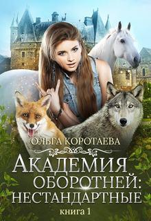 Коротаева Ольга – Академия оборотней. Нестандартные. Книга 1