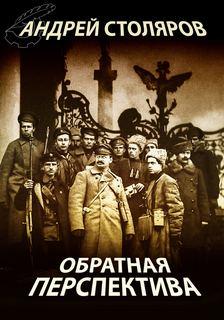 Столяров Андрей - Обратная перспектива