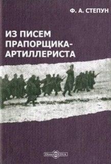 Степун Фёдор - Из писем прапорщика-артиллериста
