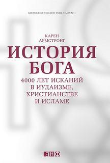Армстронг Карен - История Бога: 4000 лет исканий в иудаизме, христианстве и исламе