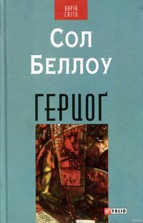 Беллоу Сол - Герцог