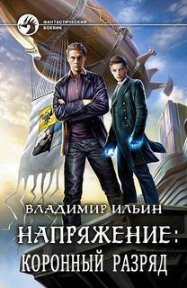 Ильин Владимир - Напряжение 03. Коронный разряд