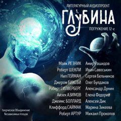 ГЛУБИНА (Сборник) Выпуск 12