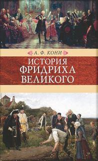 Кони Федор - История Фридриха Великого