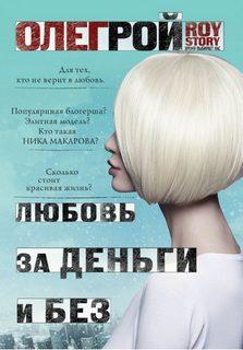 Рой Олег - ROY-story, Любовь за деньги и без