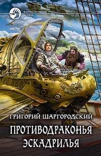 Шаргородский Григорий - Дикий легион 02. Противодраконья эскадрилья