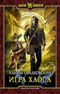 Свадковский Алексей – Игра Хаоса 01. Игра Хаоса