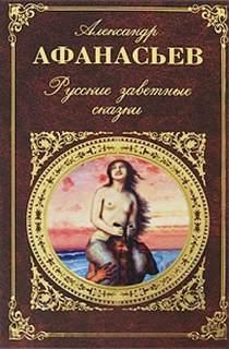 Афанасьев Александр - Русские заветные сказки (18+)