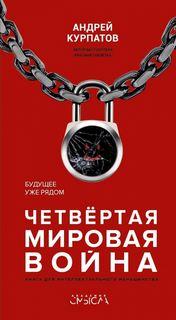 Курпатов Андрей - Четвертая мировая война. Будущее уже рядом