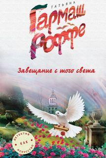 Гармаш-Роффе Татьяна - Частный детектив Алексей Кисанов 24. Завещание с того света