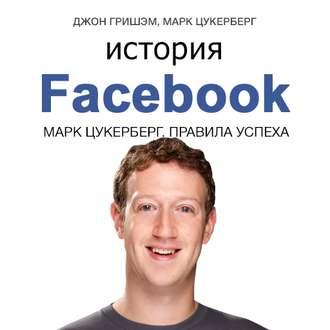 Гришэм Джон, Цукерберг Марк - История Facebook. Марк Цукерберг. Правила успеха