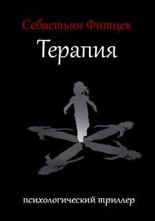 Фитцек Себастьян - Терапия