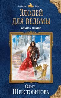 Шерстобитова Ольга – Злодей для ведьмы 02. Ключ к мечте