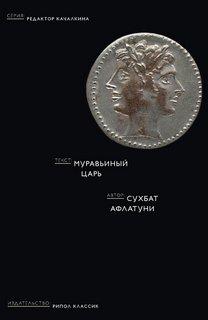Афлатуни Сухбат – Муравьиный царь
