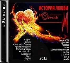 История любви (Сборник)